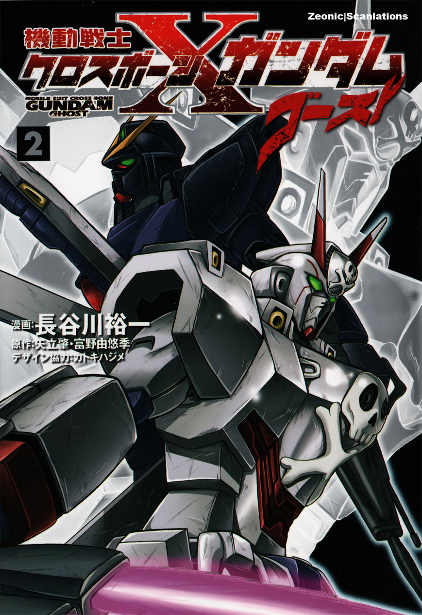 Kidou Senshi Crossbone Gundam Ghost 5 Page 1