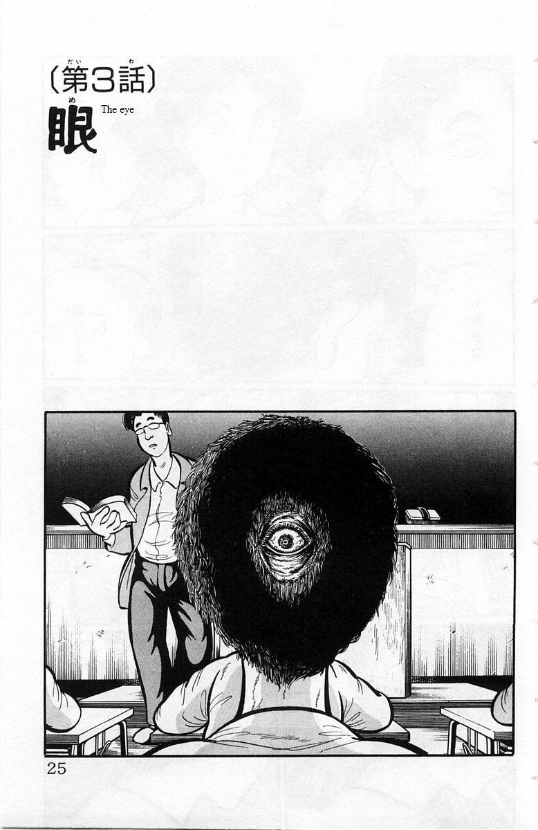 Gakkou Kaidan 3 Page 1