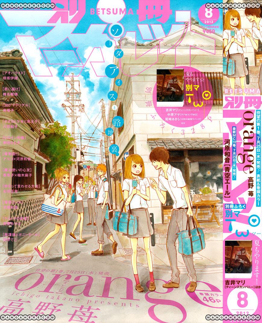 Orange (TAKANO Ichigo) 5 Page 1