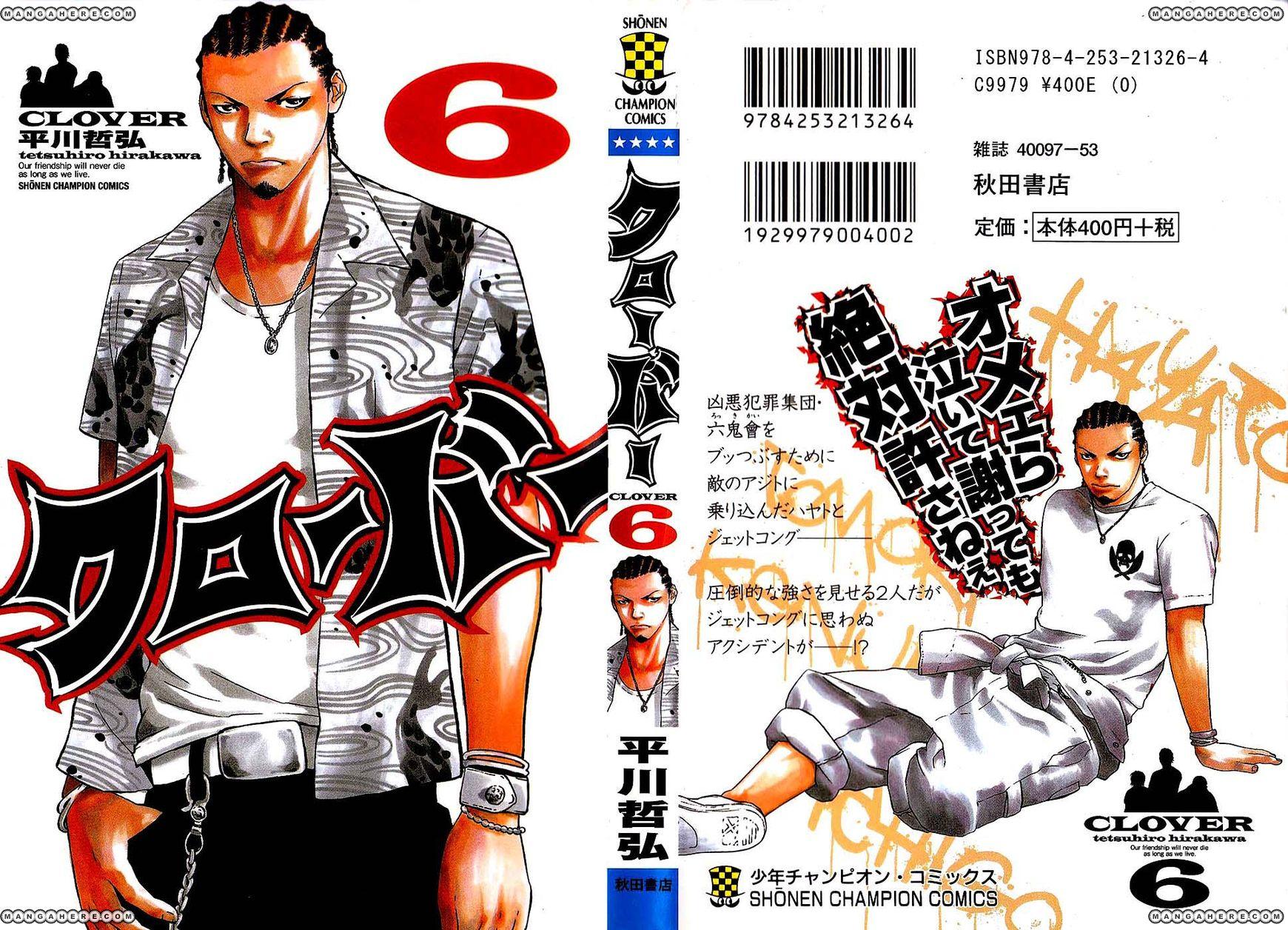 Clover (TETSUHIRO Hirakawa) 44 Page 2