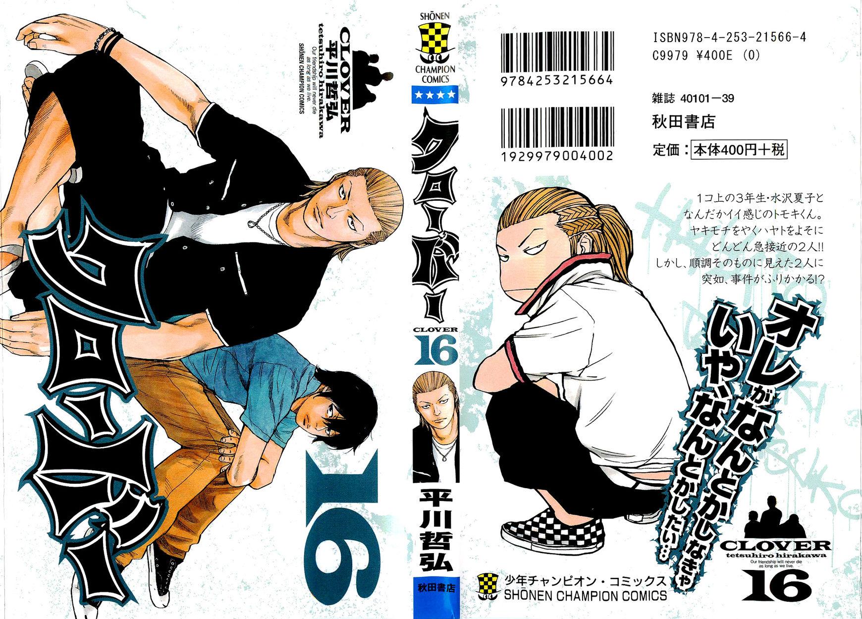 Clover (TETSUHIRO Hirakawa) 134 Page 2