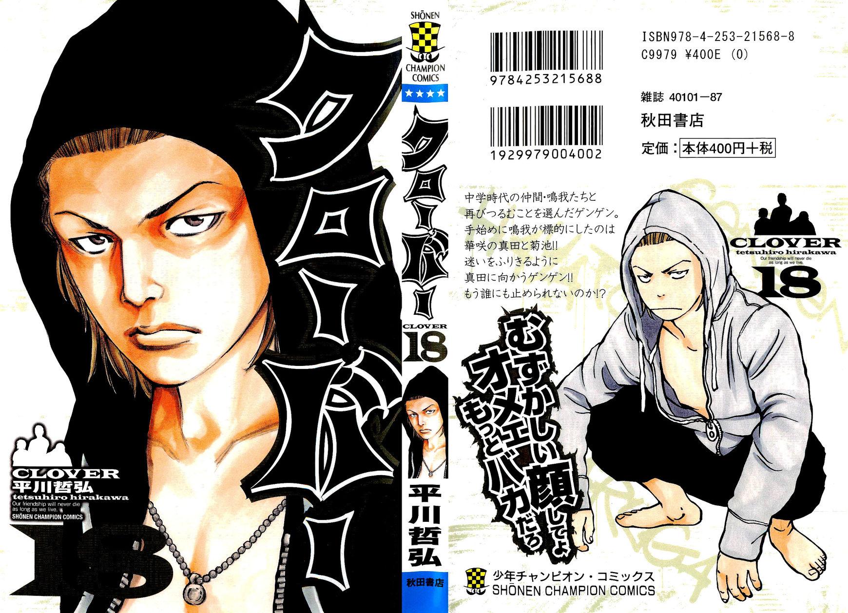 Clover (TETSUHIRO Hirakawa) 152 Page 2