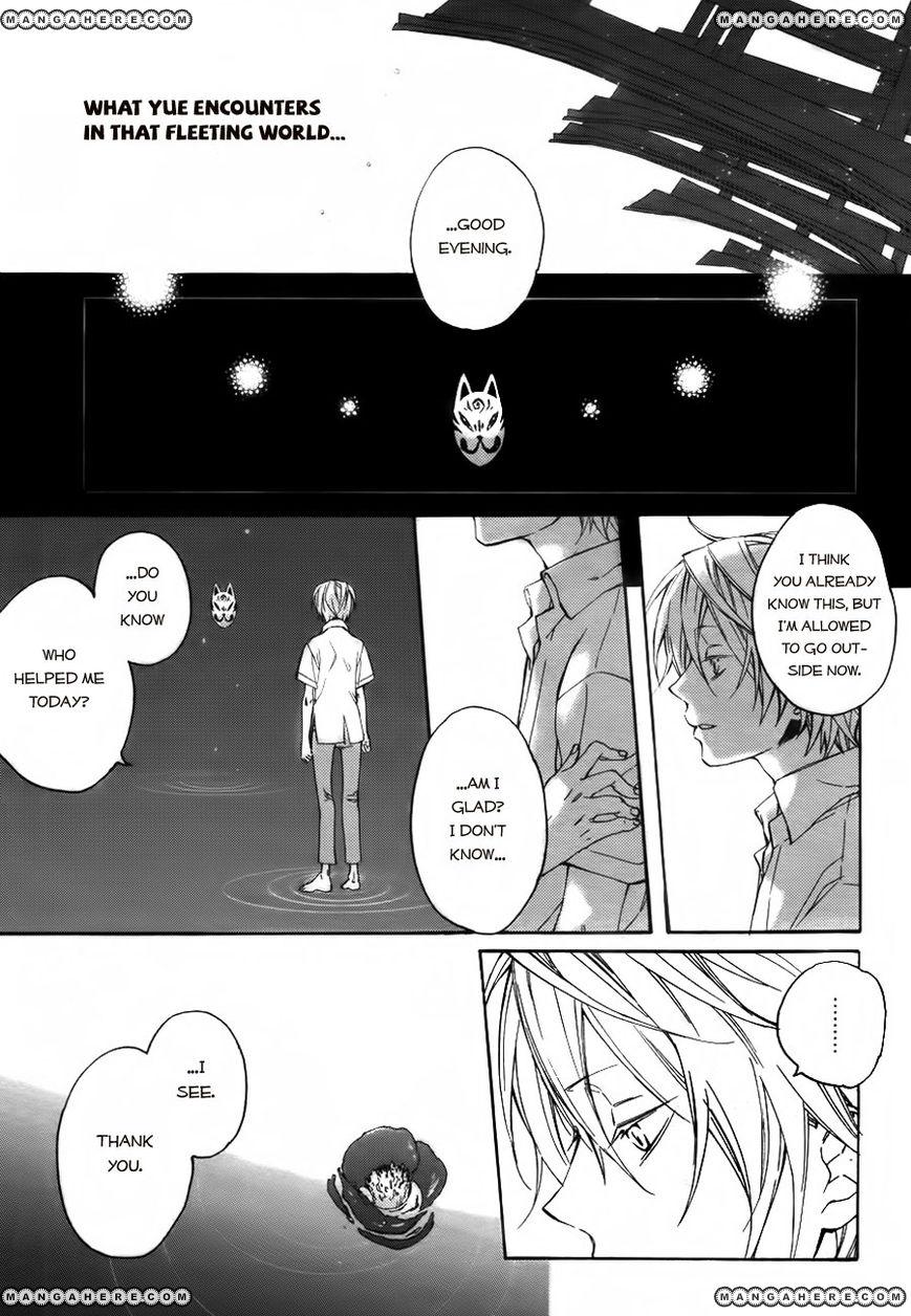 Akaya Akashiya Ayakashi no 2 Page 2