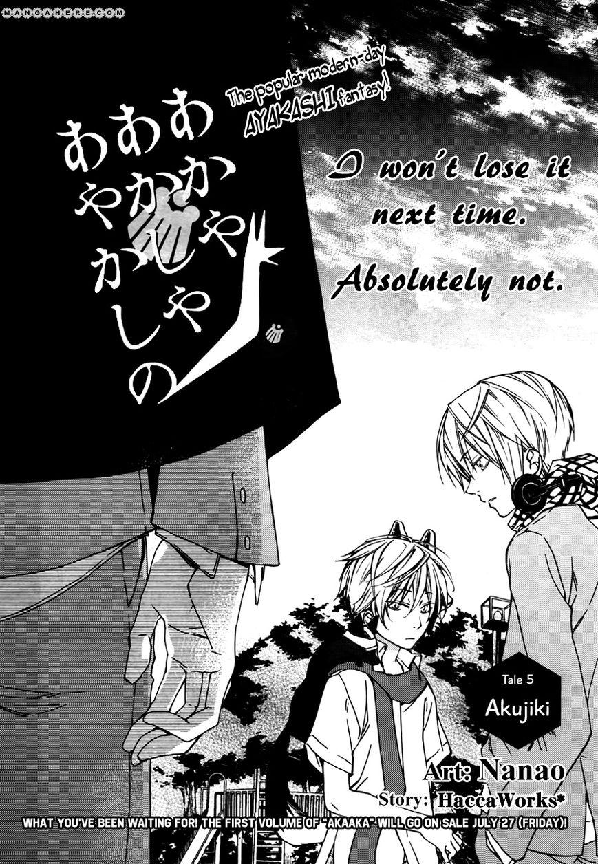 Akaya Akashiya Ayakashi no 5 Page 4
