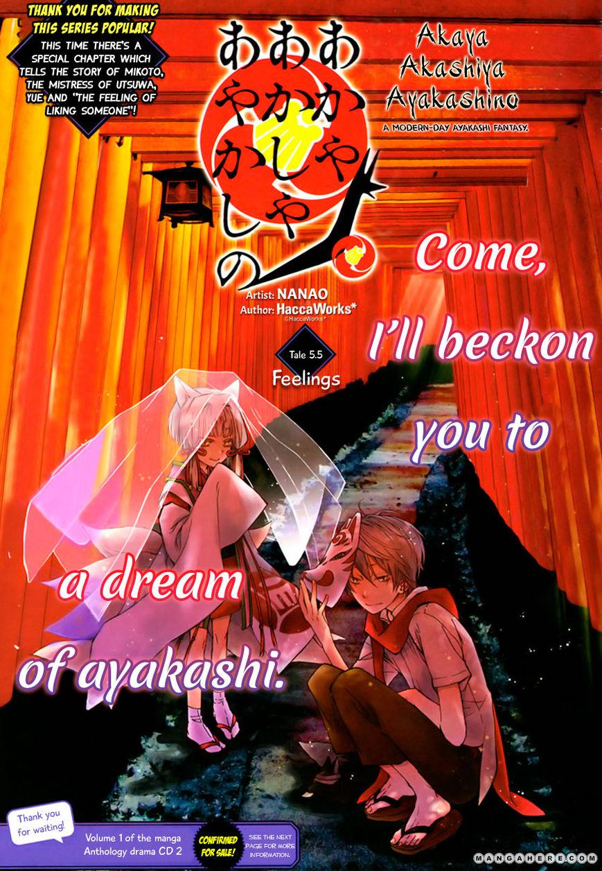 Akaya Akashiya Ayakashi no 5.5 Page 2