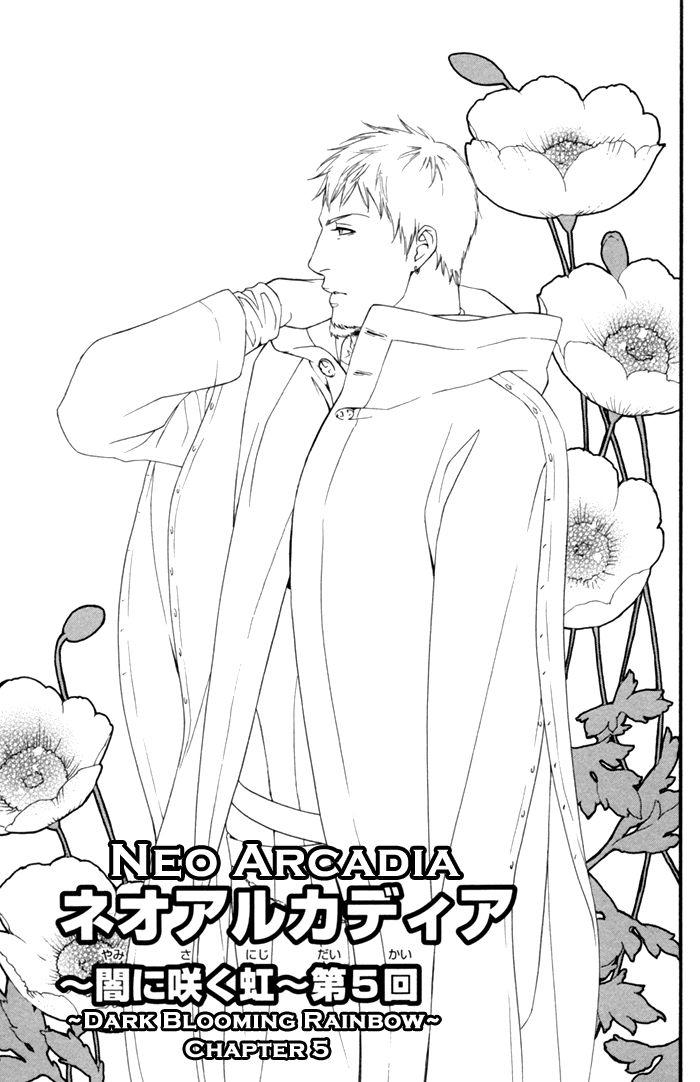 Neo Arcadia - Yami ni Saku Niji 5 Page 2