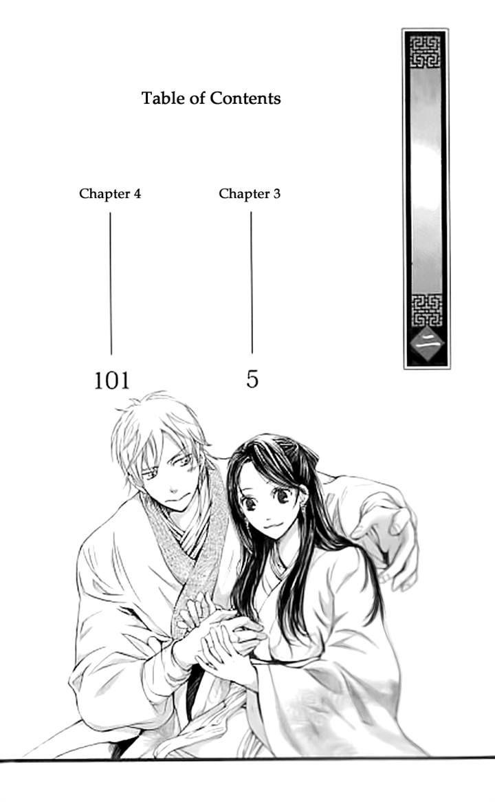 Joou no Hana 3.1 Page 2