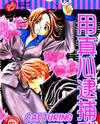 Koisuru Heart de Taihoshite