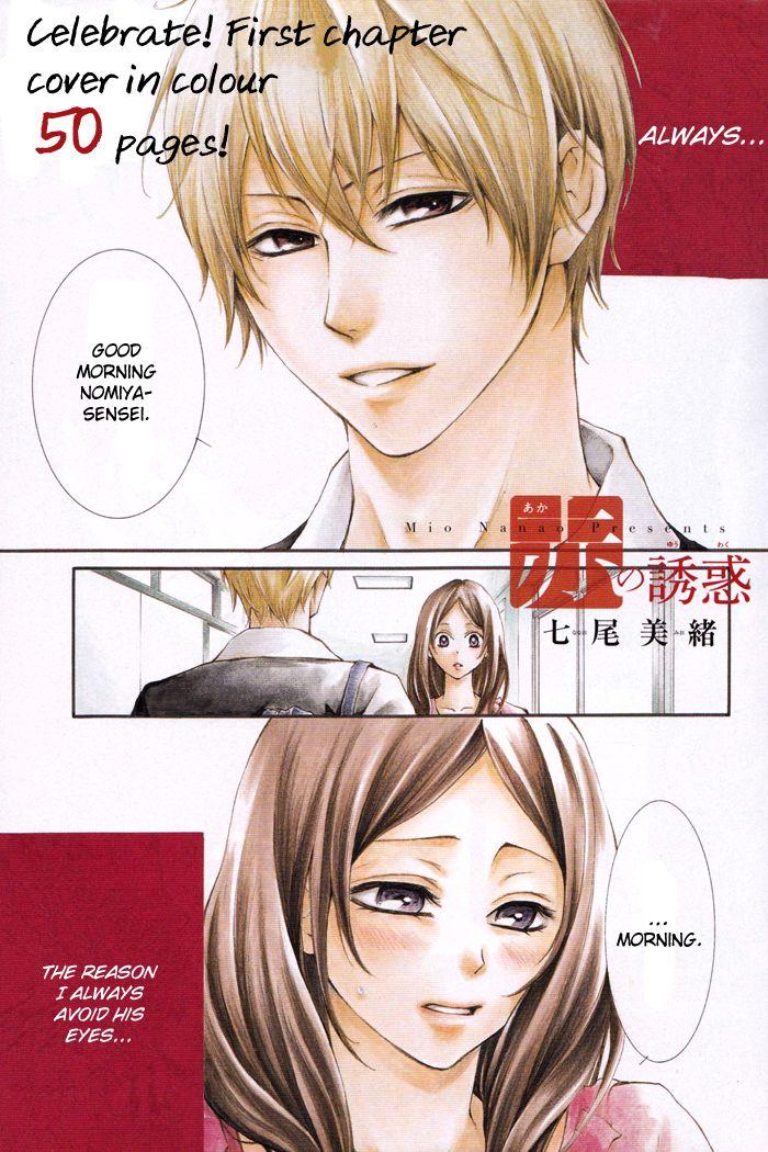 Aka no Yuuwaku 1 Page 2