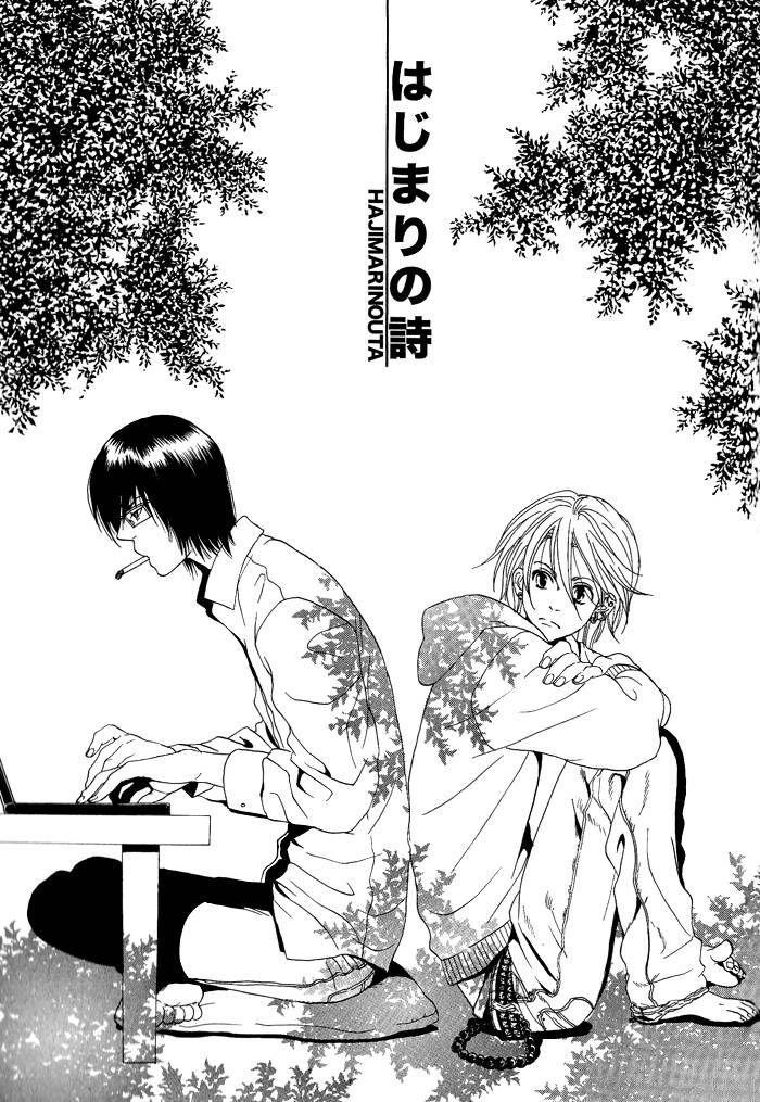 Jounetsu Kakumei 3 Page 1