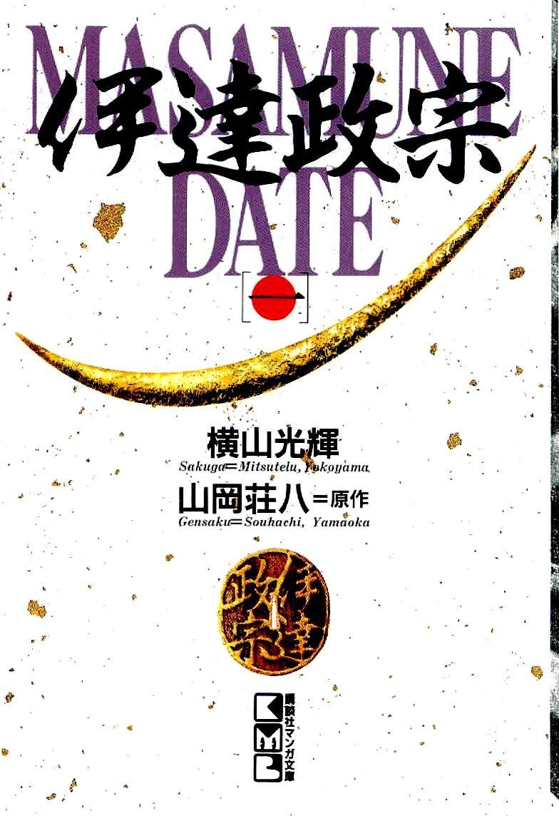 Date Masamune (YOKOYAMA Mitsuteru) 1 Page 1