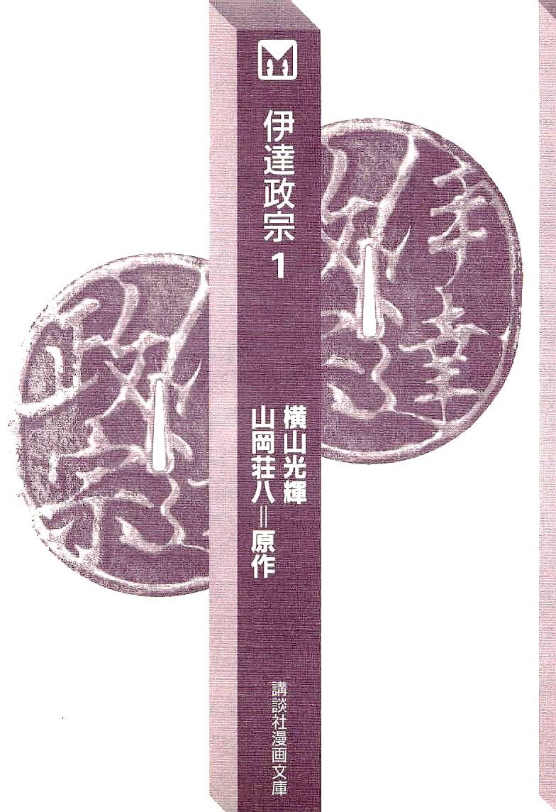 Date Masamune (YOKOYAMA Mitsuteru) 1 Page 2