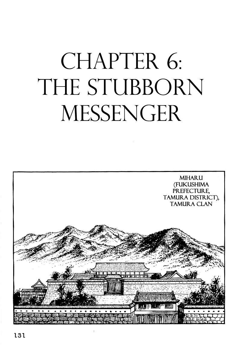 Date Masamune (YOKOYAMA Mitsuteru) 6 Page 1