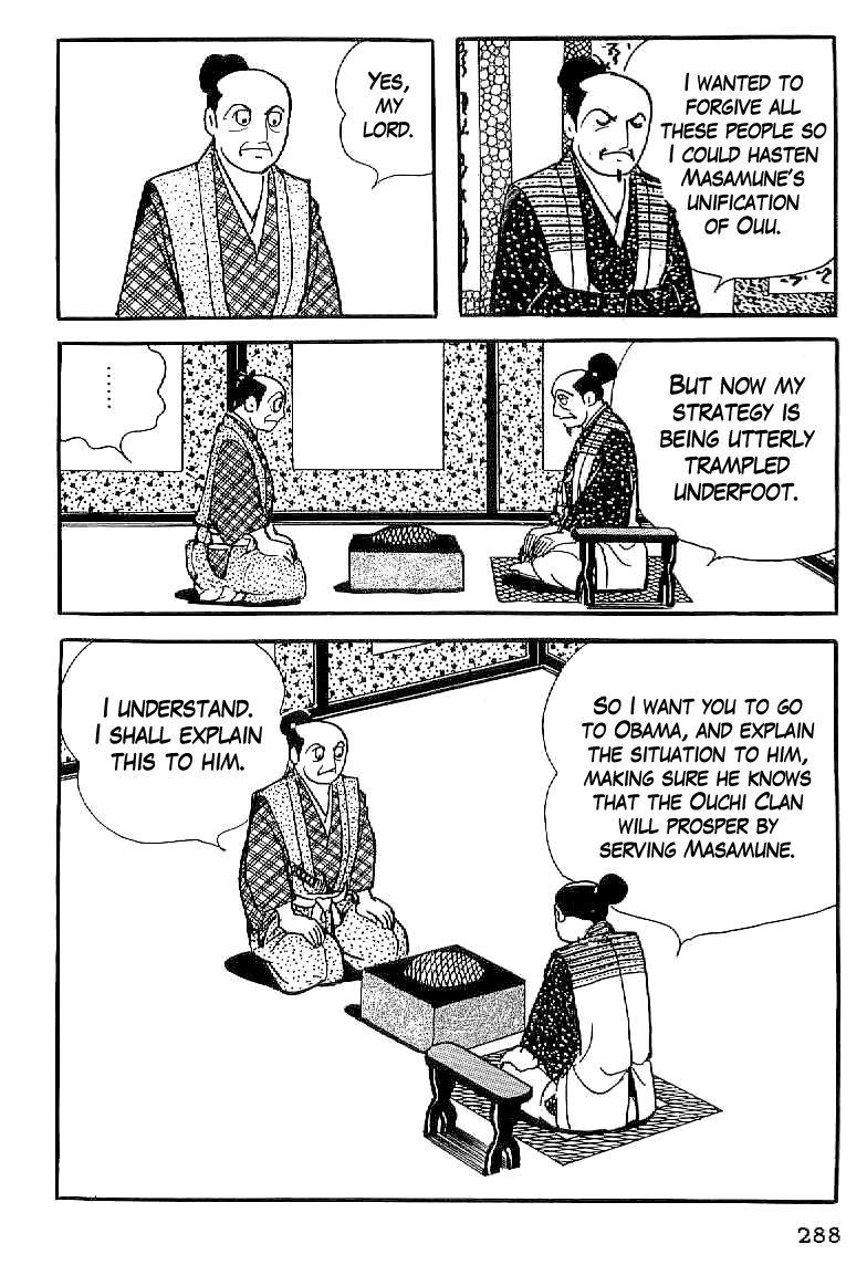 Date Masamune (YOKOYAMA Mitsuteru) 12 Page 5