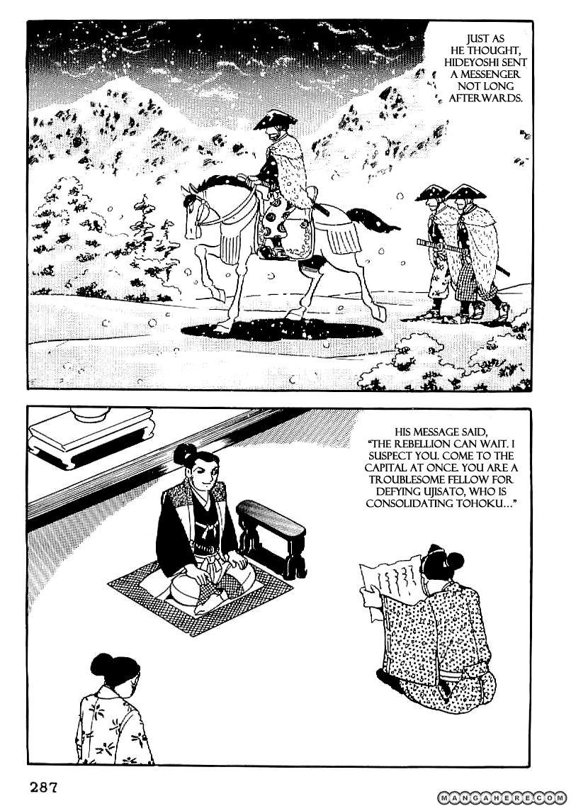 Date Masamune (YOKOYAMA Mitsuteru) 25 Page 4