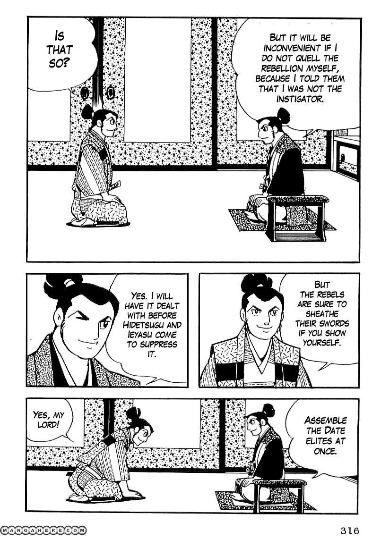 Date Masamune (YOKOYAMA Mitsuteru) 26 Page 3