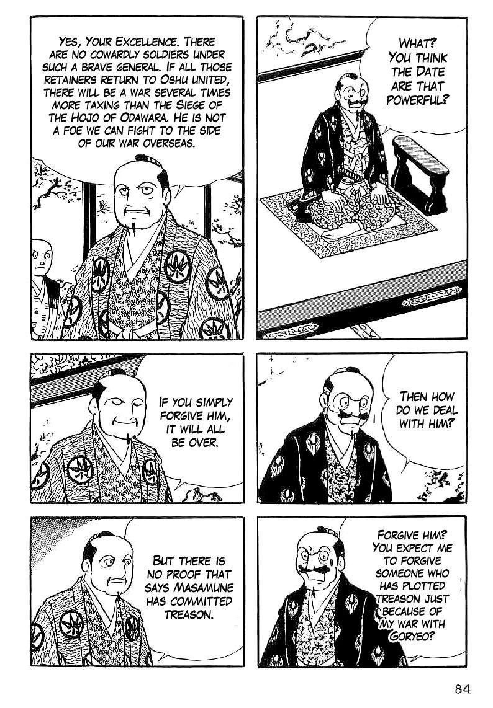 Date Masamune (YOKOYAMA Mitsuteru) 33 Page 3