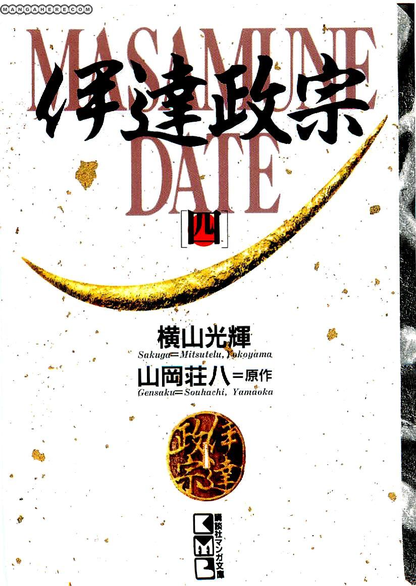 Date Masamune (YOKOYAMA Mitsuteru) 46 Page 1
