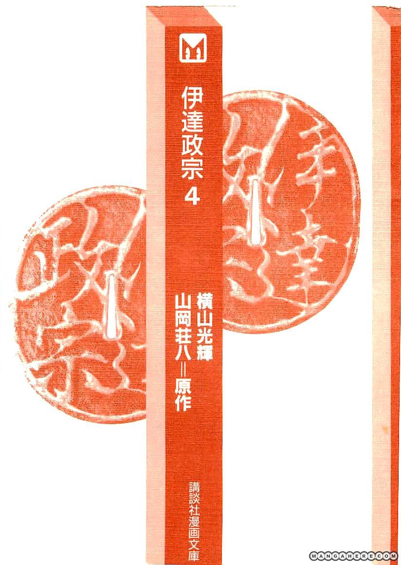 Date Masamune (YOKOYAMA Mitsuteru) 46 Page 2
