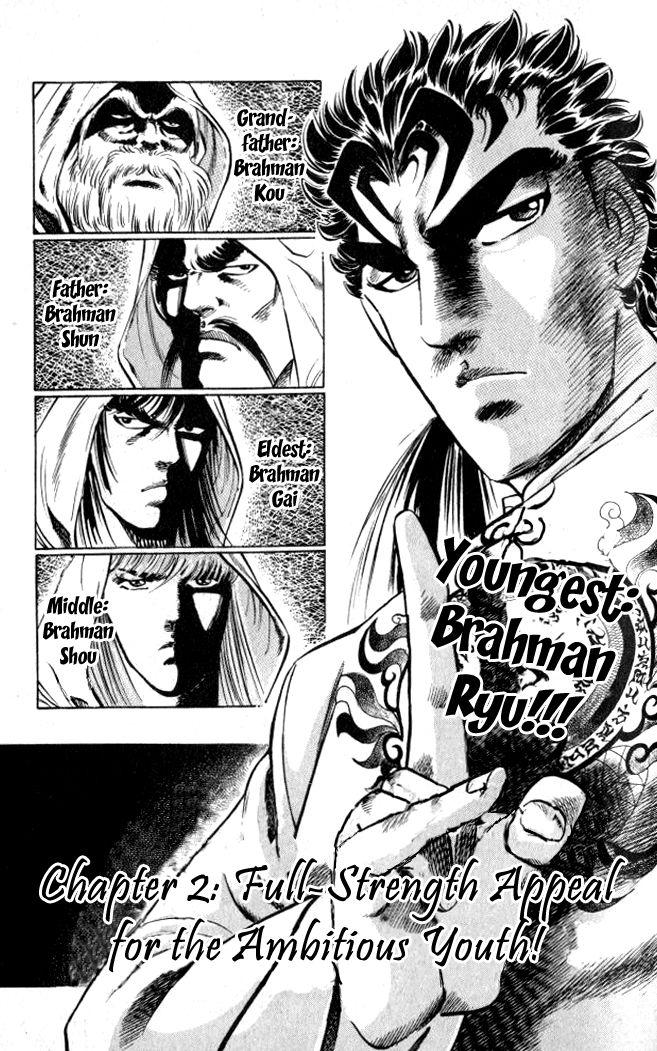 Baramon no Kazoku 2 Page 1
