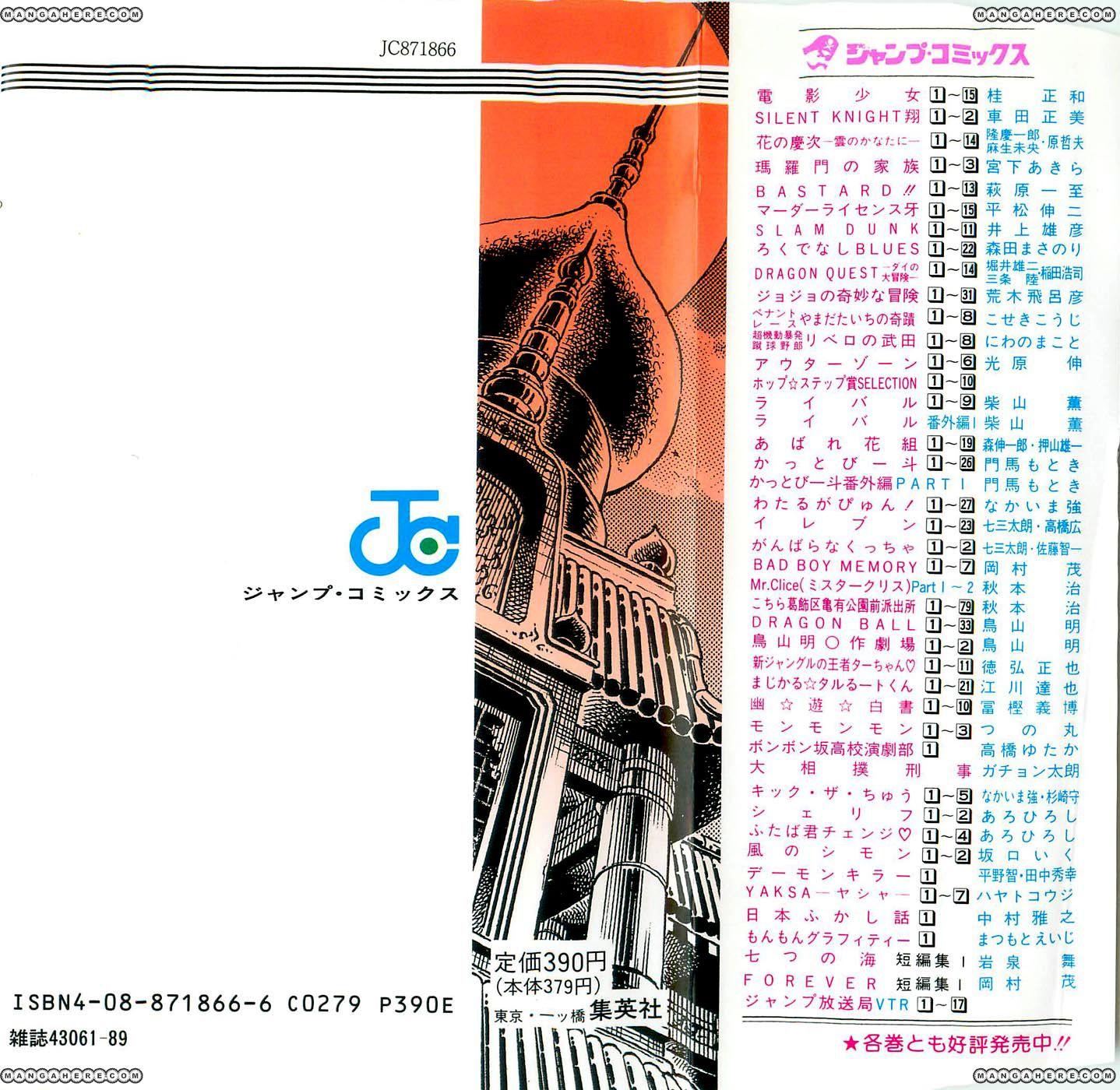 Baramon no Kazoku 17 Page 2