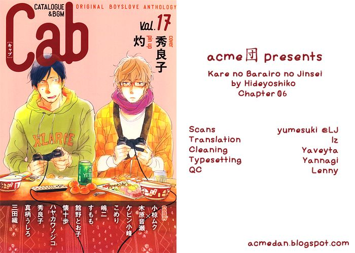 Usotsuki wa Koi no Hajimari 4 Page 1