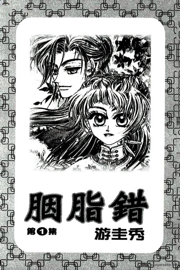 Yan Zhi Cuo 1 Page 2