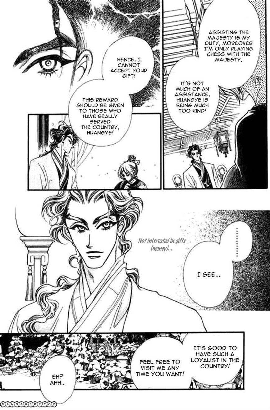 Yan Zhi Cuo 8 Page 3