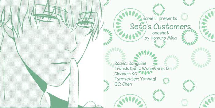 Seto no Omise no Okyakusama 1 Page 1
