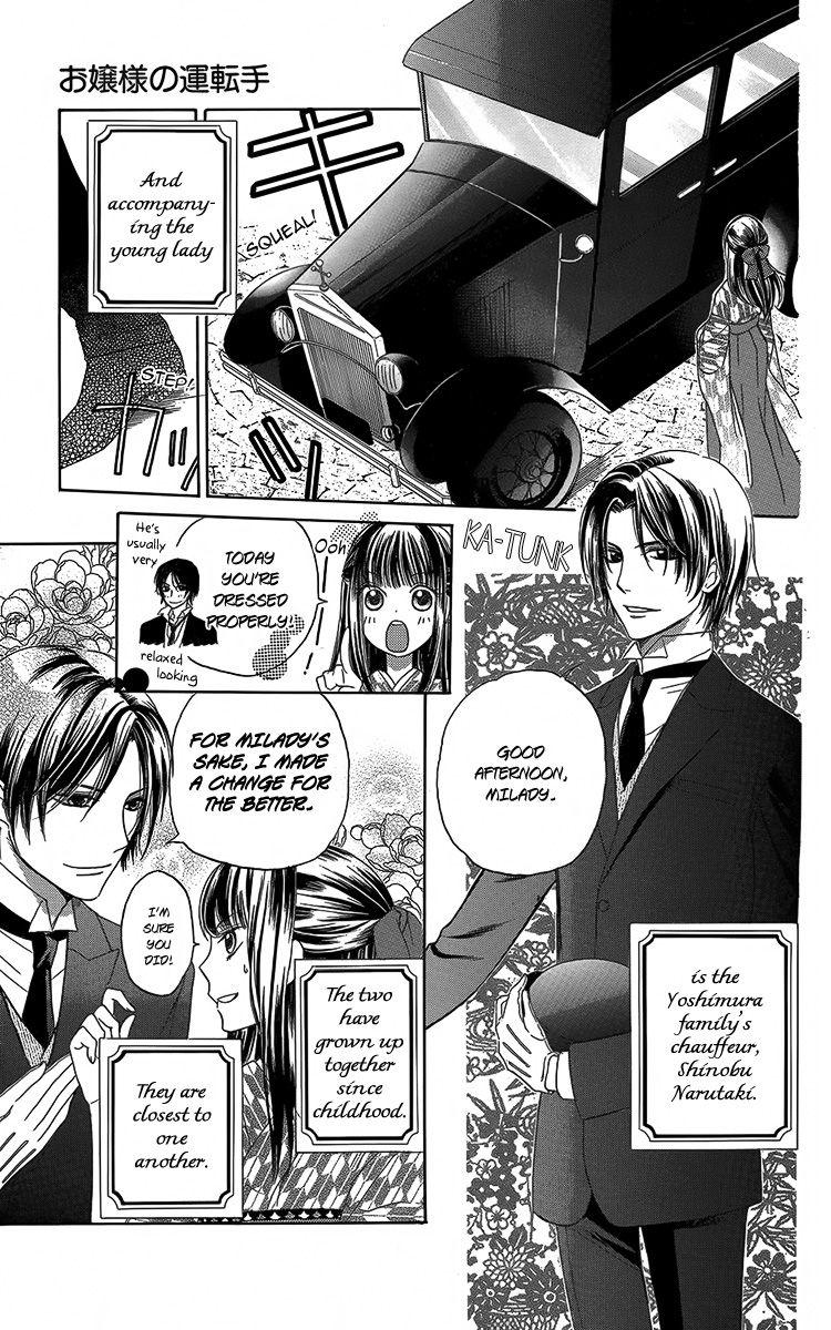 Ojousama no Untenshu 3 Page 4