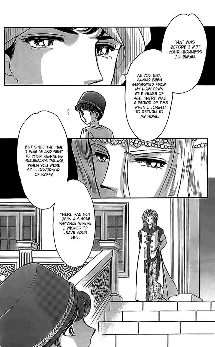 Yume no Shizuku, Ougon no Torikago 4 Page 3