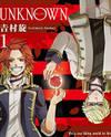 Unknown (YOSHIMURA Tsumuzi)