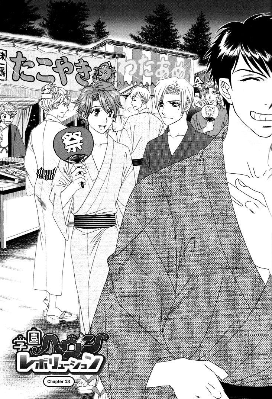 Gakuen Heaven: Revolution 13 Page 2