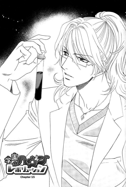 Gakuen Heaven: Revolution 15 Page 2