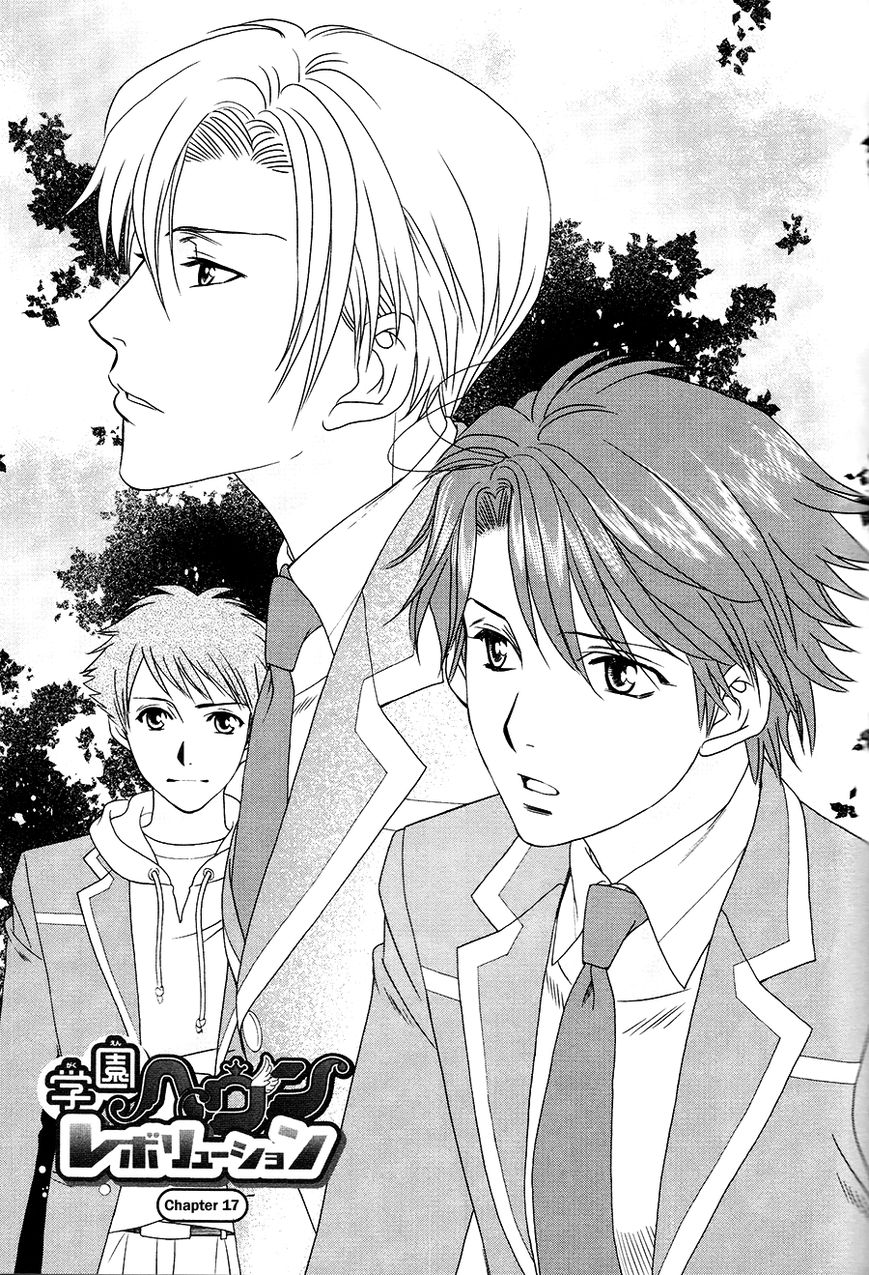 Gakuen Heaven: Revolution 17 Page 2