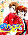 Gakuen Heaven: Revolution