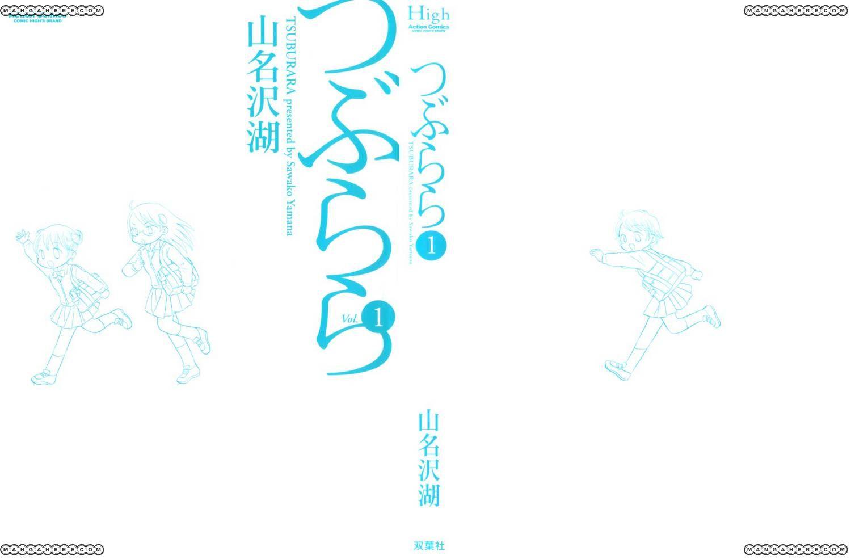 Tsuburara 1 Page 2