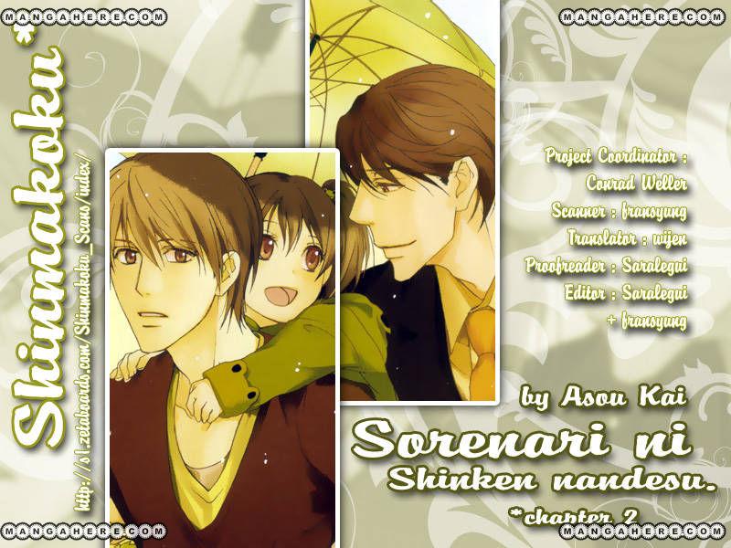 Sorenari ni Shinken nandesu 2 Page 1