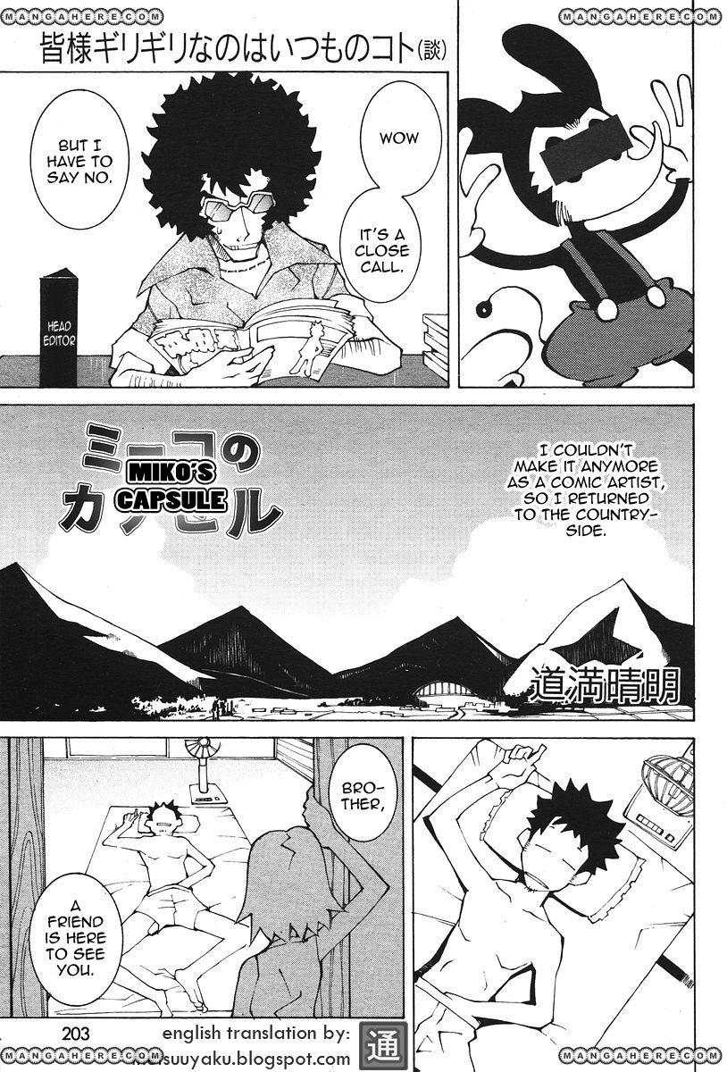 Saigo no Seihonnou to Suibakusen 2 Page 1