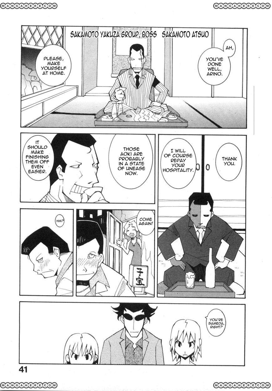 Saigo no Seihonnou to Suibakusen 23 Page 3