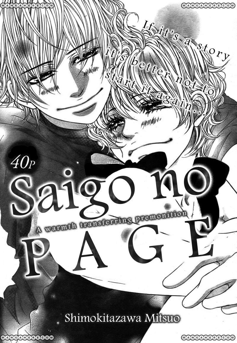 Saigo no Page 1 Page 1