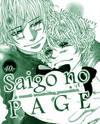Saigo no Page