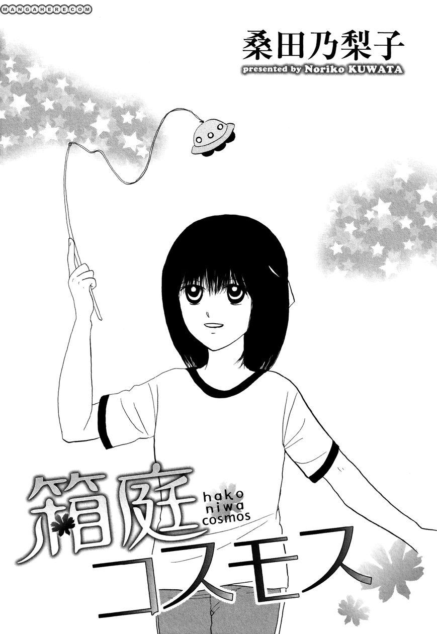 Hakoniwa Cosmos 4 Page 1