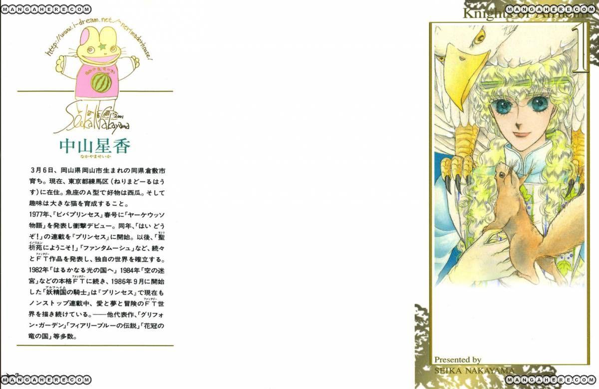 Alfheim no Kishi 1 Page 2
