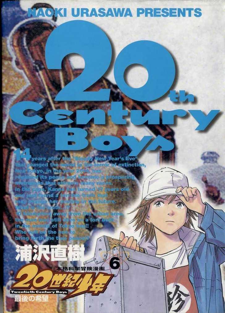20th Century Boys 1 Page 1