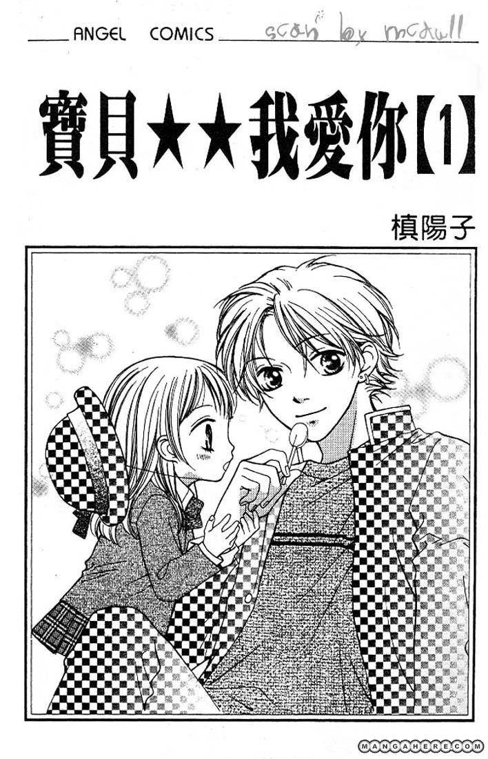 Aishiteruze Baby 1.1 Page 2