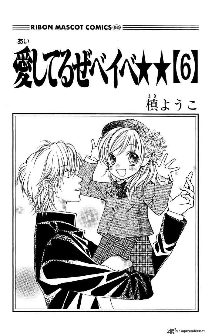 Aishiteruze Baby 24 Page 2
