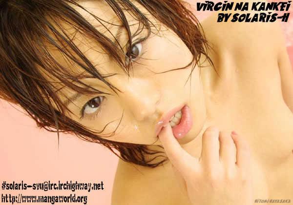 Virgin na Kankei 1 Page 1