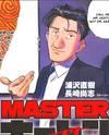 Master Keaton Remaster