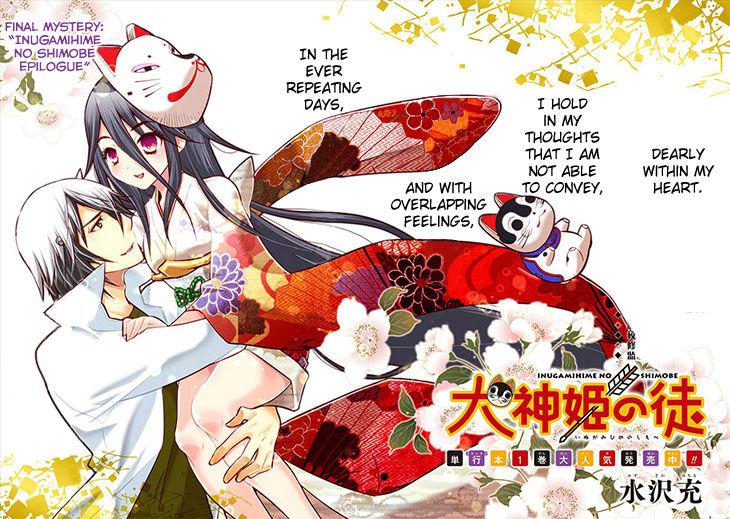 Inugamihime no Shimobe 15 Page 3